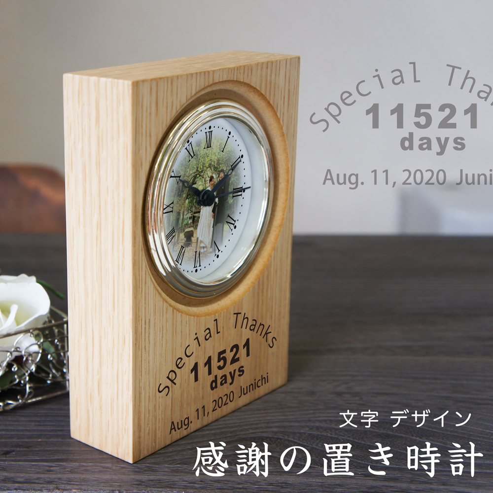 感謝状時計